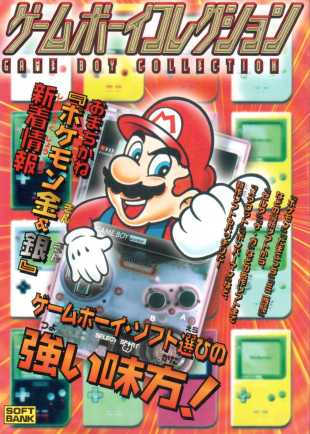 Game Boy Collection Fan Book 1