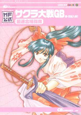 Sakura Wars Vorderseite