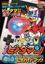Super B-Daman official strategy guide book 1