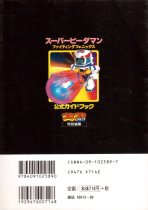 Super B-Daman official strategy guide book 2