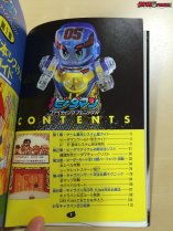 Super B-Daman official strategy guide book 6