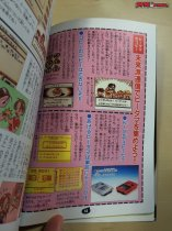 Super B-Daman official strategy guide book 7