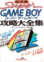 Super Game Boy Strategy Complete Works 1