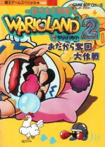 Wario Land 2 Strategy Guide Book 1