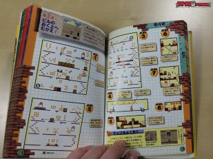Wario Land 2 Strategy Guide Book 8