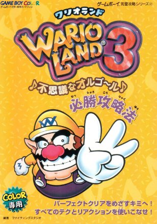 Wario Land 3 Hisshou strategy guide book 1