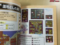 Wario Land 3 Hisshou strategy guide book 4