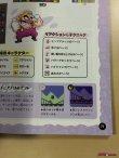 Wario Land 3 Hisshou strategy guide book 6