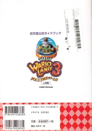 Wario Land 3 Nintendo offcial guide book 2