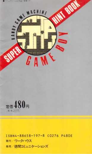 Hyper Lode Runer Super Hint Book Rückseite