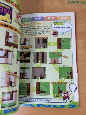 Wario Land 2 Guide Book Exemplar 2 (3)