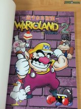 Wario Land 2 Guide Book Exemplar 2 (5)