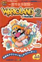 Wario Land 2 Guide Book Exemplar 2 Front