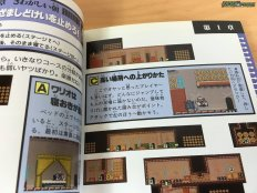 Wario Land 2 Perfect Guide Book Exemplar 3 (3)