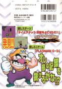 Wario Land 2 Perfect Guide Book Exemplar 3 Back