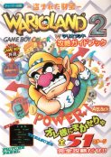 Wario Land 2 Perfect Guide Book Exemplar 3 Front