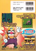 Wario Land 3 Guide Book Exemplar 3 Back