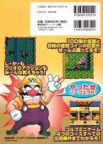 Wario Land 3 Guide Book Exemplar 3 Back