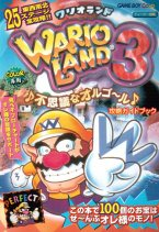 Wario Land 3 Guide Book Exemplar 3 Front