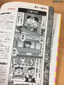 Momotaro Dentetsu Jr. Official Guide Book (1)