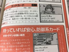 Momotaro Dentetsu Jr. Official Guide Book (5)