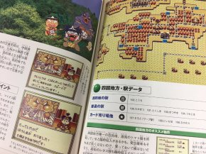 Momotaro Dentetsu Jr. Official Guide Book (6)