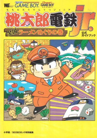 Momotaro Dentetsu Jr. Official Guide Book Vorderseite