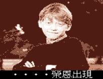 Angespielt 2003 Harry Boy 4 (3)