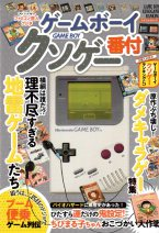 Guide to the worst Games on the Game Boy - Vorderseite