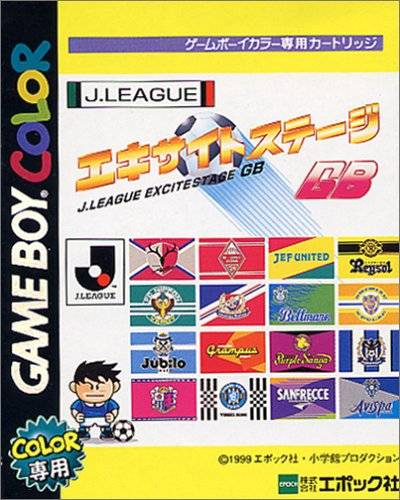J. League Excite Stage GB Cover