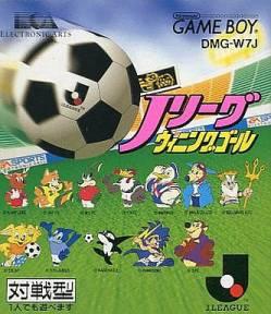 J. League Winning Goal Cover