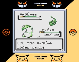 Demo Pokemon Gold (5)