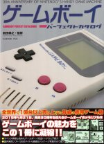 Game Boy Perfect Catalogue (10)