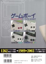 Game Boy Perfect Catalogue (11)