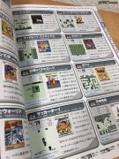 Game Boy Perfect Catalogue (4)