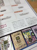 Game Boy Perfect Catalogue (9)