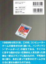 Game Boy Complete Guide (2)