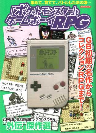 Pokemon and Game Boy RPG Buch_01